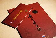 贵州茅台   画册设计