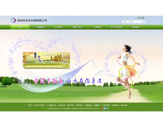 公司网站设计