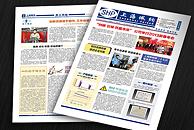 上海佩纳  报纸期刊