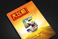 中国商飞  期刊设计