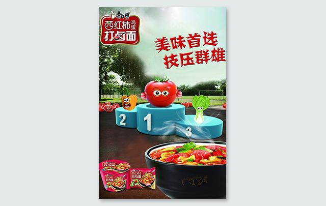 康师傅 广告海报设计