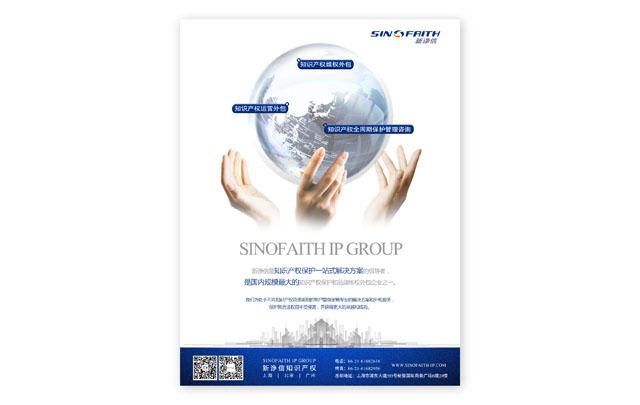 上海新诤信知识产权服务 海报设计