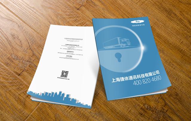捷依冷链 企业宣传册设计