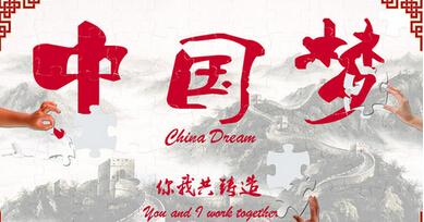 中国梦公益广告海报的重要意义图片