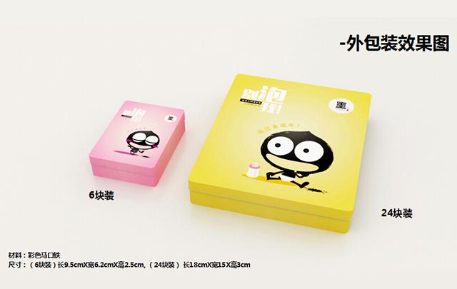 纸盒包装设计