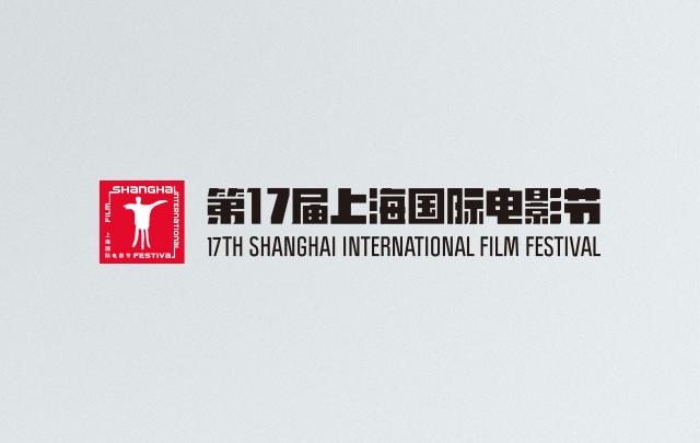上海电影节 广告海报设计