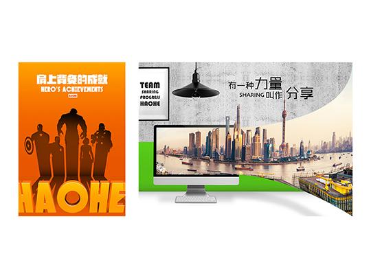 豪禾广告 宣传海报设计