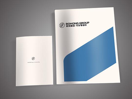 好圣公司 企业宣传画册设计