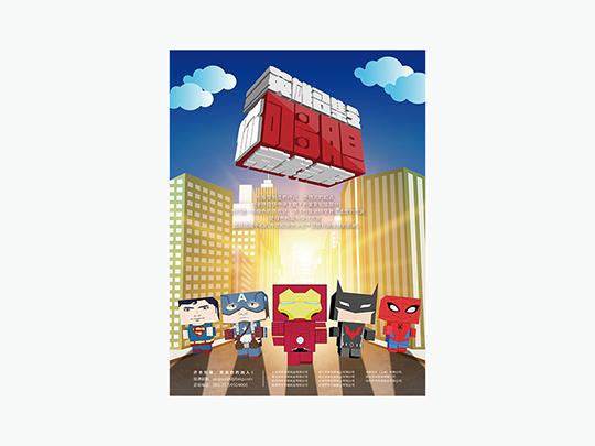 浙江济丰 创意广告海报设计