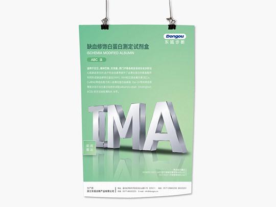 东瓯诊断 创意海报设计